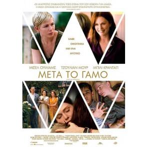 AFTER THE WEDDING / ΜΕΤΑ ΤΟ ΓΑΜΟ