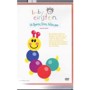 BABY EINSTEIN: ΟΙ ΠΡΩΤΕΣ ΜΟΥ ΛΕΞΕΙΣ