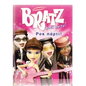 BRATZ 5-ΡΟΚ ΠΑΡΤΙ