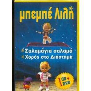 ΜΠΕΜΠΕ ΛΙΛΗ-ΣΑΛΑΜΑΓΙΑ ΣΑΛΑΜΑ-ΧΟΡΟΣ ΣΤΟ ΔΙΑΣΤΗΜΑ (CD+DVD)