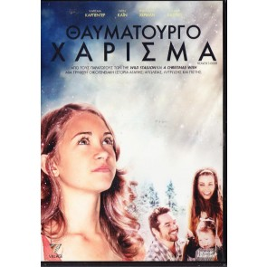 ΘΑΥΜΑΤΟΥΡΓΟ ΧΑΡΙΣΜΑ / HEAVEN' S DOOR