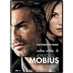 Ο ΚΥΚΛΟΣ ΤΟΥ MOBIUS S.E.