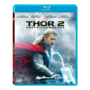 THOR 2: ΣΚΟΤΕΙΝΟΣ ΚΟΣΜΟΣ 3D SUPER SET / THOR: THE DARK WORLD 3D SUPER SET (2D BD +3D BD)