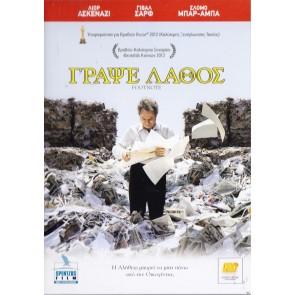 ΓΡΑΨΕ ΛΑΘΟΣ / FOOTNOTE