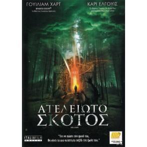 ΑΤΕΛΕΙΩΤΟ ΣΚΟΤΟΣ / HELLGATE