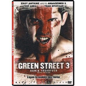 GREEN STREET 3: ΚΑΜΙΑ ΥΠΟΧΩΡΗΣΗ / GREEN STREET 3: NEVER BACK DOWN S.E.
