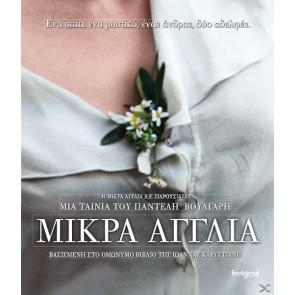 ΜΙΚΡΑ ΑΓΓΛΙΑ (DVD)