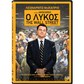 Ο ΛΥΚΟΣ ΤΗΣ WALL STREET / THE WOLF OF WALL STREET