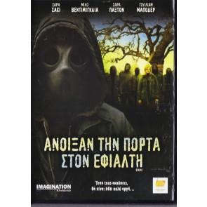 ΑΝΟΙΞΑΝ ΤΗΝ ΠΟΡΤΑ ΣΤΟΝ ΕΦΙΑΛΤΗ / STATIC