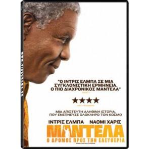 ΜΑΝΤΕΛΑ: Ο ΔΡΟΜΟΣ ΠΡΟΣ ΤΗΝ ΕΛΕΥΘΕΡΙΑ / MANDELA: LONG WALK TO FREEDOM