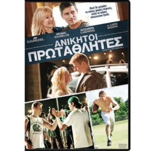 ANIKHTOI ΠΡΩΤΑΘΛΗΤΕΣ (DVD)/WHEN THE GAME STANDS TALL (DVD)