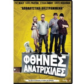 ΦΘΗΝΕΣ ΑΝΑΤΡΙΧΙΛΕΣ/CHEAP THRILLS (DVD)