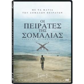 ΟΙ ΠΕΙΡΑΤΕΣ ΤΗΣ ΣΟΜΑΛΙΑΣ/FISHING WITHOUT NETS DVD