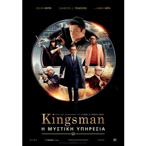 KINGSMAN: ΜΥΣΤΙΚΗ ΥΠΗΡΕΣΙΑ/KINGSMAN: THE SECRET SERVICE DVD