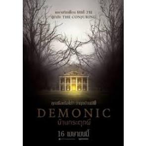 DEMONIC DVD