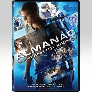 ALMANAC: Η ΜΗΧΑΝΗ ΤΟΥ ΧΡΟΝΟΥ/PROJECT ALMANAC DVD
