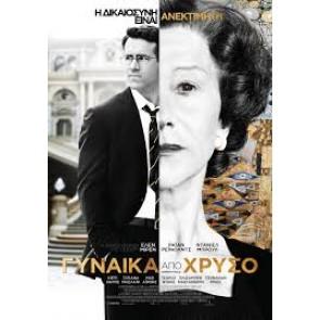 ΓΥΝΑΙΚΑ ΑΠΟ ΧΡΥΣΟ/WOMAN IN GOLD DVD