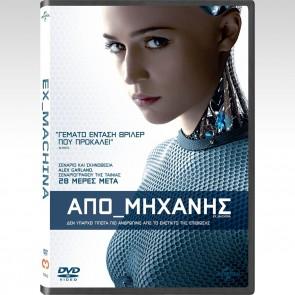 ΑΠΟ ΜΗΧΑΝΗΣ (DVD)/EX MACHINA (DVD) [S]