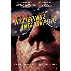 ΝΥΧΤΕΡΙΝΟΣ ΑΝΤΑΠΟΚΡΙΤΗΣ DVD/NIGHTCRAWLER DVD
