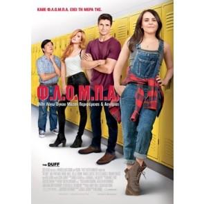 ΦΛΟΜΠΑ DVD/THE DUFF DVD