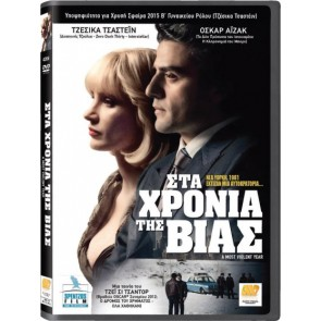 ΣΤΑ ΧΡΟΝΙΑ ΤΗΣ ΒΙΑΣ/A MOST VIOLENT YEAR DVD