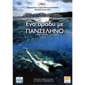 ΕΝΑ ΒΡΑΔΥ ΜΕ ΠΑΝΣΕΛΗΝΟ/STILL THE WATER DVD