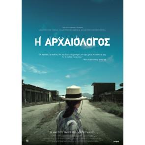 Η ΑΡΧΑΙΟΛΟΓΟΣ, Η (DVD)/ΑΡΧΑΙΟΛΟΓΟΣ, Η (DVD)