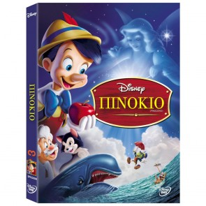 ΠΙΝΟΚΙΟ S.E. (DVD) (O-RING)/PINOCCHIO S.E. (DVD) (O-RING)