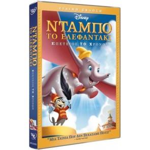 Ο NTAMΠΟ ΤΟ ΕΛΕΦΑΝΤΑΚΙ(DVD)/DUMBO S.E. (DVD) (O-RING)
