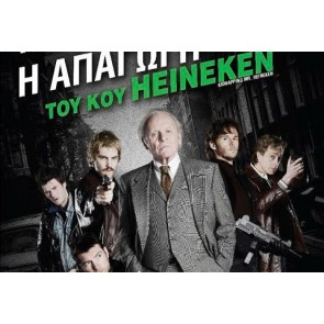 Η ΑΠΑΓΩΓΗ ΤΟΥ Κ. HEINEKEN DVD/KIDNAPPING MR.HEINEKEN DVD
