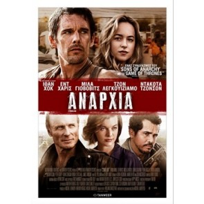 ΑΝΑΡΧΙΑ DVD/ANARCHY DVD