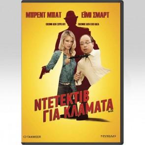 ΝΤΕΤΕΚΤΙΒ ΓΙΑ ΚΛΑΜΑΤΑ DVD/NO CLUE DVD