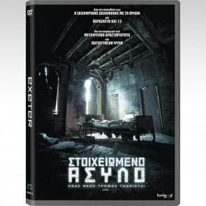 ΣΤΟΙΧΕΙΩΜΕΝΟ ΑΣΥΛΟ (DVD)/EXETER (aka BACKMASK) (DVD) [S]