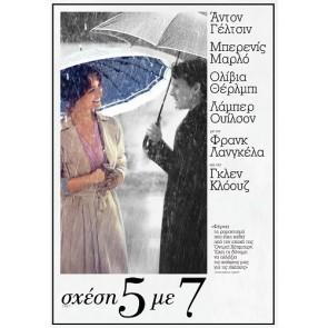 ΣΧΕΣΗ 5 ΜΕ 7 DVD/5 TO 7 DVD