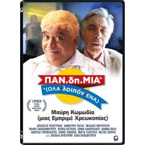 ΠΑΝΔΗΜΙΑ DVD