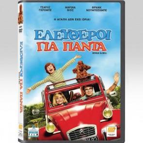 ΕΛΕΥΘΕΡΟΙ ΓΙΑ ΠΑΝΤΑ DVD/BOULE AND BILL DVD