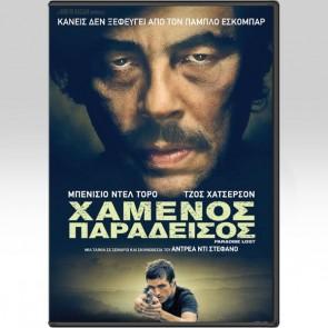 XAMENOΣ ΠΑΡΑΔΕΙΣΟΣ DVD/ESCOBAR: PARADISE LOST DVD