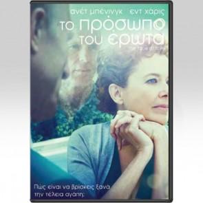 ΤΟ ΠΡΟΣΩΠΟ ΤΟΥ ΕΡΩΤΑ DVD/THE FACE OF LOVE DVD