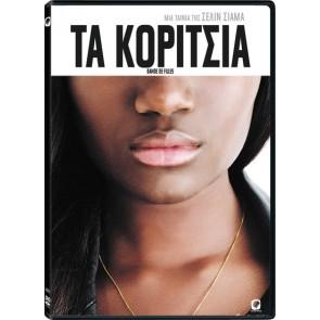 ΤΑ ΚΟΡΙΤΣΙΑ DVD/GIRLHOOD DVD