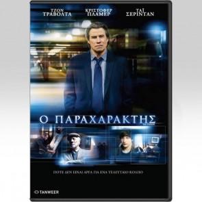Ο ΠΑΡΑΧΑΡΑΚΤΗΣ DVD/THE FORGER DVD