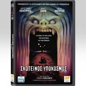 ΣΚΟΤΕΙΝΟΣ ΥΠΟΚΟΣΜΟΣ DVD/LOST RIVER DVD