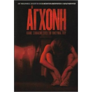 Η ΑΓΧΟΝΗ DVD/THE GALLOWS DVD