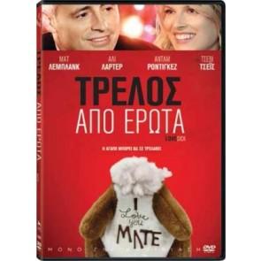 ΤΡΕΛΟΣ ΑΠΟ ΕΡΩΤΑ DVD/LOVESICK DVD