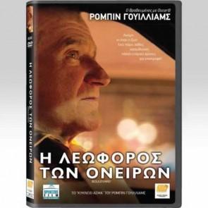 Η ΛΕΩΦΟΡΟΣ ΤΩΝ ΟΝΕΙΡΩΝ DVD/BOULEVARD DVD