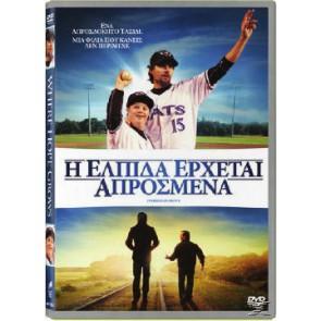 Η ΕΛΠΙΔΑ ΕΡΧΕΤΑΙ ΑΠΡΟΣΜΕΝΑ (DVD)/WHERE HOPE GROWS (DVD) [S]