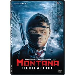 MONTANA Ο ΕΚΤΕΛΕΣΤΗΣ DVD/MONTANA DVD