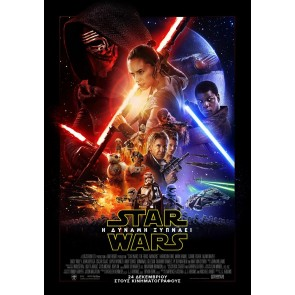 STAR WARS: Η ΔΥΝΑΜΗ ΞΥΠΝΑΕΙ (DVD)/STAR WARS EPISODE VII: THE FORCE AWAKENS (DVD)