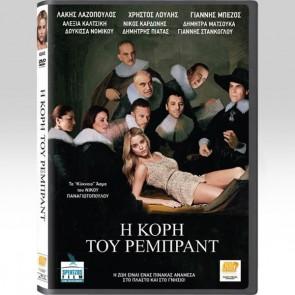 Η ΚΟΡΗ ΤΟΥ ΡΕΜΠΡΑΝΤ DVD