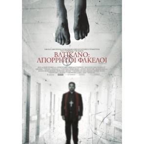 ΒΑΤΙΚΑΝΟ:ΑΠΟΡΡΗΤΟΙ ΦΑΚΕΛΟΙ DVD/VATICAN TAPES DVD