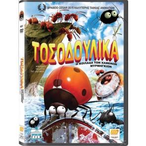 ΤΟΣΟΔΟΥΛΙΚΑ:Η ΚΟΙΛΑΔΑ ΤΩΝ ΧΑΜΕΝΩΝ ΜΥΡΜΗΓΚΙΩΝ DVD/MINUSCULE:VALLEY OF THE LOST ANTS DVD